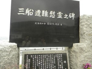 三船殉難事件「慟哭の証言」~: ...